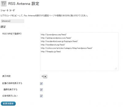 RSS Antenna 設定画面