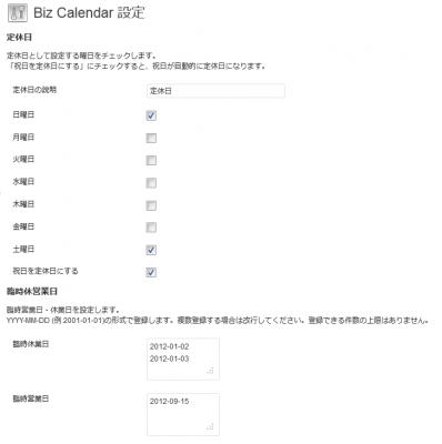 BizCalendar設定画面